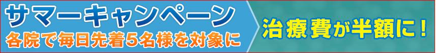 東京ノースト3