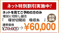 東京ノースト4